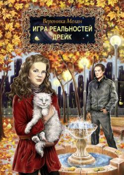 Вероника Мелан - Дрейк
