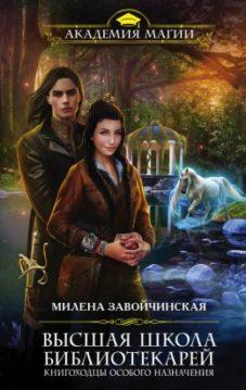 Милена Завойчинская - Книгоходцы особого назначения