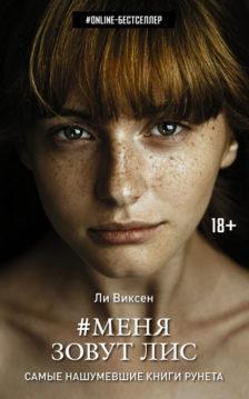Ли Виксен - #Меня зовут Лис
