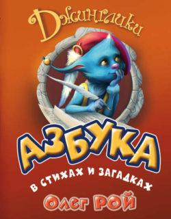 Олег Рой - Азбука в стихах и загадках