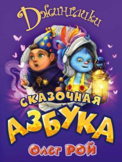 Олег Рой - Сказочная азбука