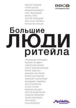 Диана Машкова - Большие люди ритейла