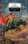 Гибель богов (Книга Хагена) скачать