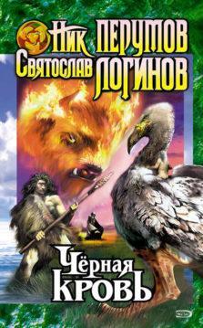 Ник Перумов, Святослав Логинов - Черная кровь
