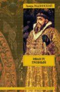 Иван IV Грозный скачать