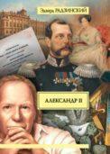 Александр II. Жизнь и смерть скачать
