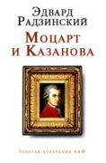 Моцарт и Казанова (сборник) скачать