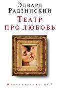 Театр про любовь (сборник) скачать