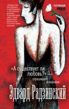 Эдвард Радзинский - «А существует ли любовь?» – спрашивают пожарники (сборник)