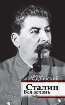 Эдвард Радзинский - Сталин. Вся жизнь