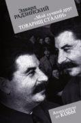 «Мой лучший друг товарищ Сталин» скачать
