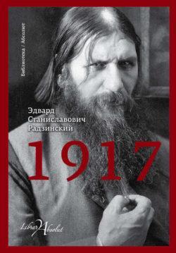 Эдвард Радзинский - 1917. Российская империя. Падение