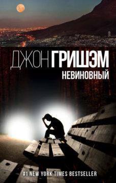 Джон Гришэм - Невиновный