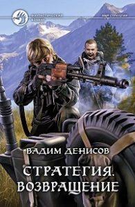 Вадим Денисов - Стратегия. Возвращение