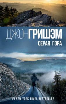 Джон Гришэм - Серая гора