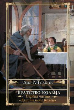 Джон Роналд Руэл Толкин - Братство кольца (пер. В. Грушецкого, Н. Григорьевой)
