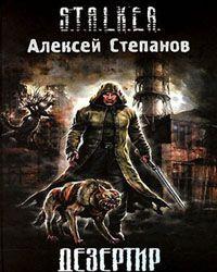 Алексей Степанов - Дезертир