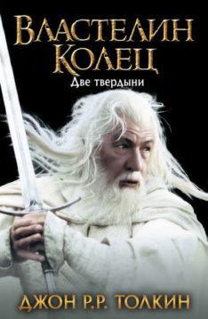 Джон Роналд Руэл Толкин - Две твердыни