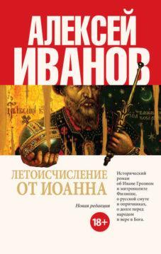 Алексей Иванов - Летоисчисление от Иоанна