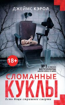Джеймс Кэрол - Сломанные куклы