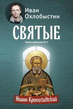 Иван Охлобыстин - Иоанн Кронштадтский