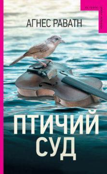 Агнес Раватн - Птичий суд