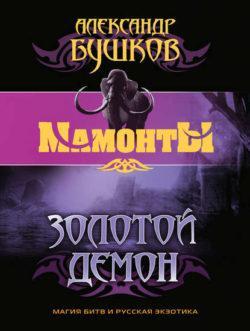 Александр Бушков - Золотой Демон