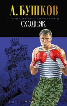 Александр Бушков - Сходняк