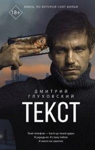 Дмитрий Глуховский - Текст