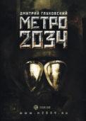Метро 2034 скачать