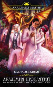 Елена Звездная - Урок восьмой: Как выйти замуж за темного лорда