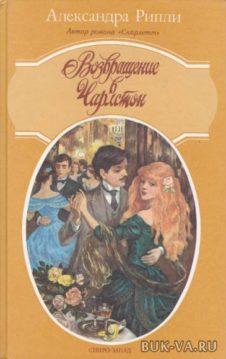 Александра Риплей - Возвращение в Чарлстон