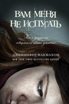 Дженнифер Макмахон - Вам меня не испугать