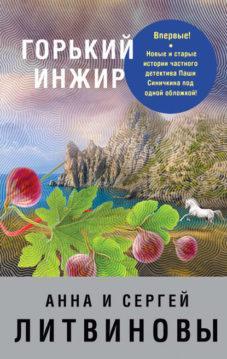 Анна и Сергей Литвиновы - Горький инжир (сборник)