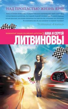 Анна и Сергей Литвиновы - Над пропастью жизнь ярче