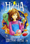 Нина — девочка Шестой Луны скачать
