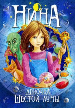 Муни Витчер - Нина — девочка Шестой Луны