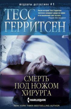 Тесс Герритсен - Смерть под ножом хирурга