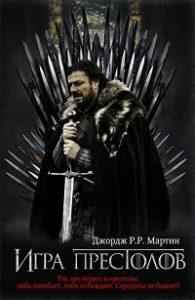 Джордж Р. Р. Мартин - Игра престолов