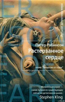 Питер Робинсон - Растерзанное сердце