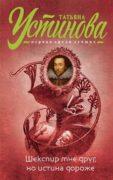 Шекспир мне друг, но истина дороже скачать