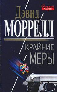 Дэвид Моррелл - Крайние меры
