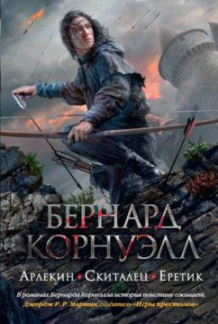 Бернард Корнуэлл - Арлекин. Скиталец. Еретик (сборник)
