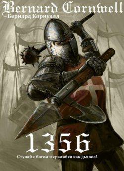 Бернард Корнуэлл - 1356 (ЛП)
