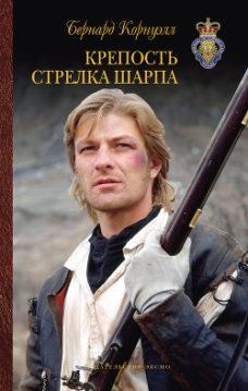 Бернард Корнуэлл - Крепость стрелка Шарпа