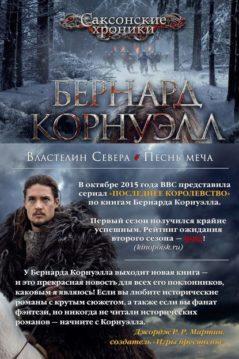 Бернард Корнуэлл - Властелин Севера. Песнь меча (сборник)