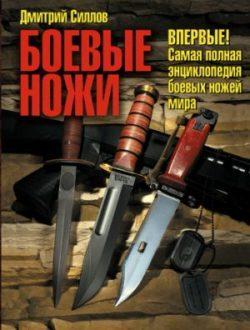Дмитрий Силлов - Боевые ножи