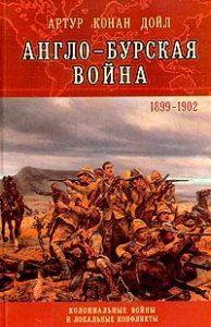 Артур Конан Дойл - Англо-Бурская война (1899—1902)