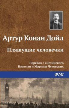 Артур Конан Дойл - Пляшущие человечки