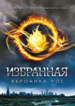 Вероника Рот - Избранная